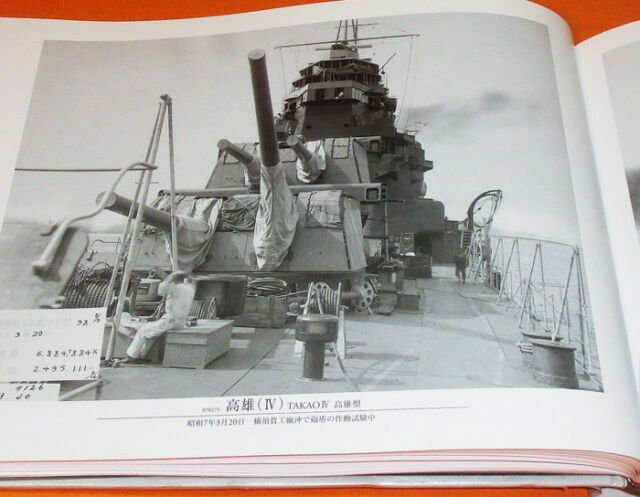Cruiser of the Imperial Japanese Navy photo book japan battleship war ww2 #0250