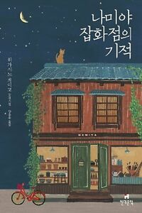 The Miracles of the Namiya General Store on Apple Books