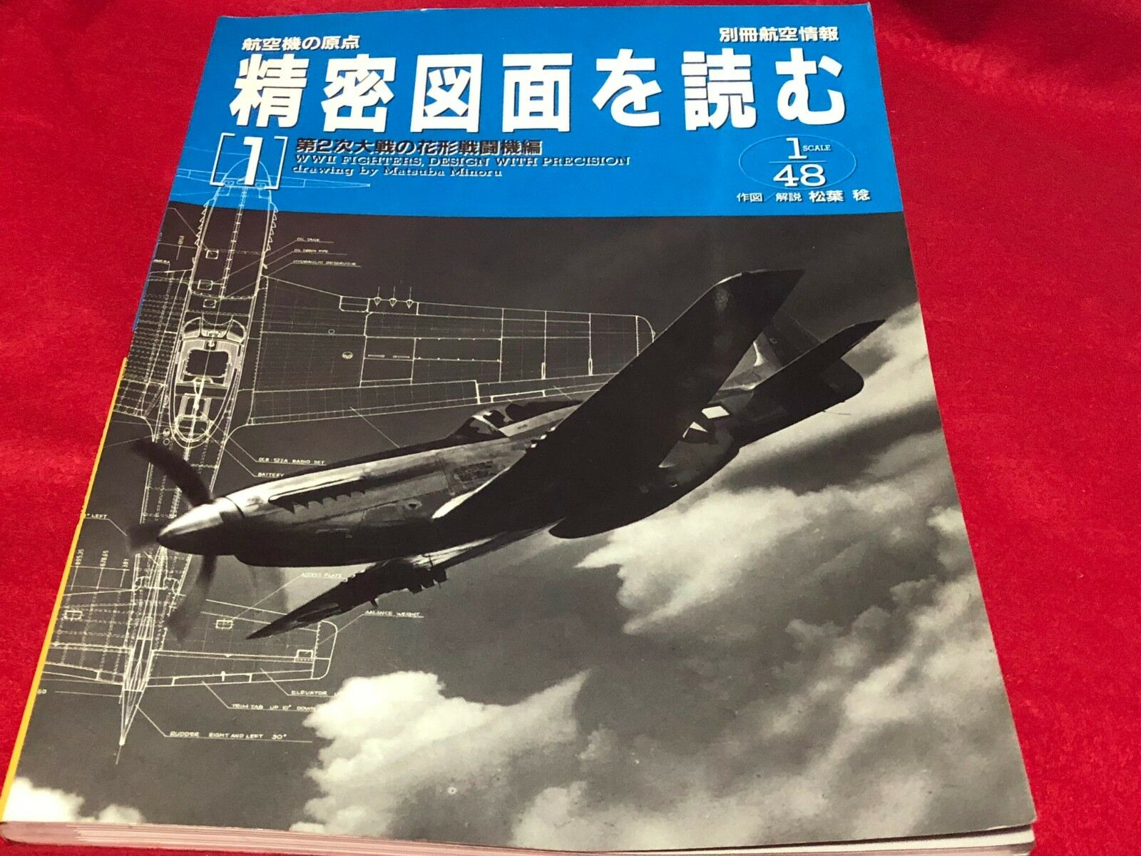 Design With Precision Drawing By M. Minoru W.W.II Fighters 1 48 Aircraft