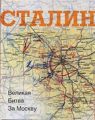 Великая битва за Москву PHOTO ALBUM/_Сталин STALIN THE GREAT BATTLE FOR MOSCOW