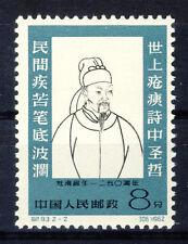 CHINA - Dichter TU FU - Mi-Nr. 639 - 8 Fen - postfrisch (11732/112N)