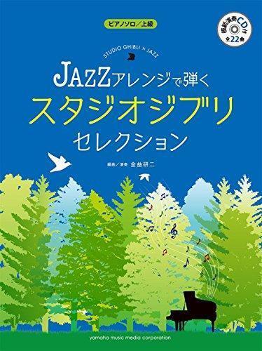 CD Advanced Jazz Gesteck Stil Studio Ghibli Songs Klavier Solo Notenblatt W