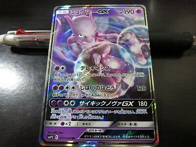 Japanese Pokemon 2019 SMP2 Great Detective Pikachu DETECTIVE PIKACHU 014//024