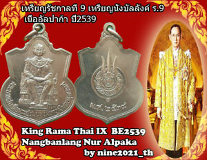 Thailand Amulet Buddha Coin Phra  Guanyin Old Antique Somdej Rare Thailand King