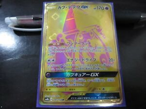 Pokemon card SM8b 247//150 Tapu Lele GX UR Ultera Shiny Japanese