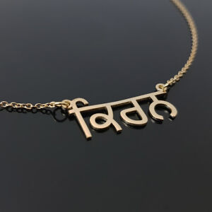 Personalized Hindi Name Necklace Custom Pendant Indian Jewelry