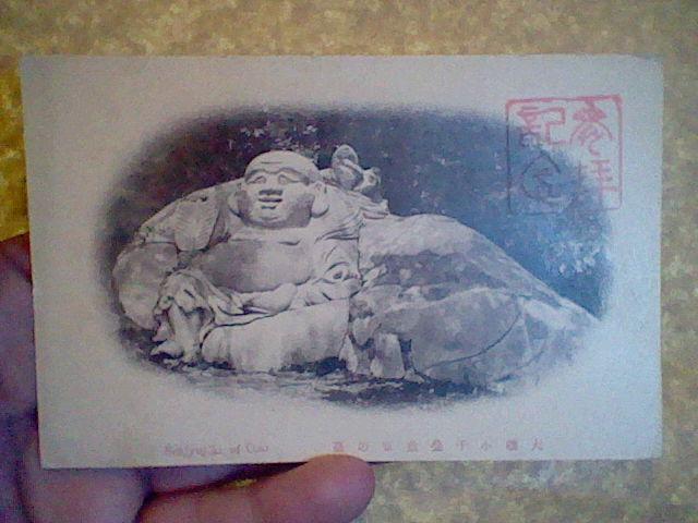 SENJYOJIKI OF OISO JAPON FRONTAL rojo STAM TEMPLE  TEMPLO 1928