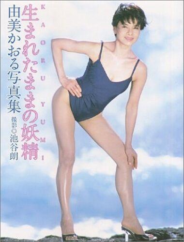 Kaoru Yumi /'Umaretamama no Yousei/' Photo Collection Book