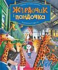 Zhirafchik i pandochka von Marina Djachenko und Serg?j Djachenko (2011, Gebundene Ausgabe)