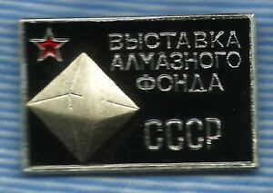 IT-Older-Badge-CCCP-1960s