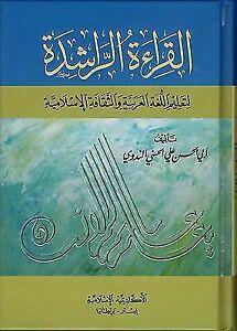 Qiraat AR Rashida (arabic) by Sayyed Abul Hasan Ali Nadwi