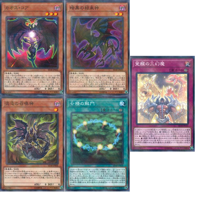 Yugioh Sacred Beasts Structure Deck Sealed English