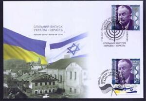 ISRAEL UKRAINE JOINT ISSUE STAMP 2021 SHMUEL YOSEF AGNON NOBEL PRIZE UKRAINE FDC