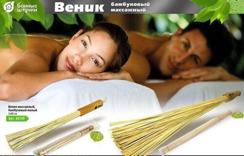 Russian Sauna Bath Broom Natural Bamboo Whisk for Spa Venik for Banya 40 cm