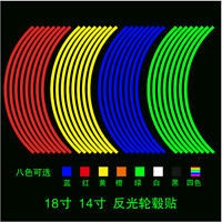 Reflective Motorcycle Car Rim Stripe Wheel Decal Tape Stickers 16 Strips Hot