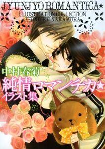Junjo-Junjou-Romantica-Illustrations-Japanese-Artbook