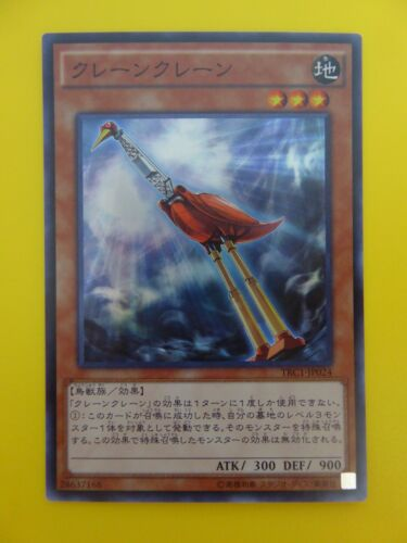 Yu-Gi-Oh The Rarity Collection TRC1-JP Japanese OCG Mint Single Cards