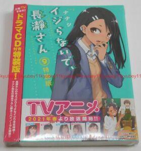 NAGATORO SAN VOL.8 Limited Edition with Special Fan Book IJIRANAIDE