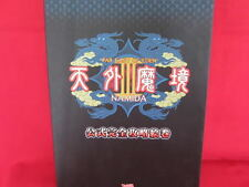 FAR EAST OF EDEN III 3 Namida official strategy guide book /Playstation 2, PS2