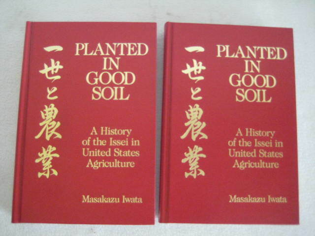 Planted in Good Soil : History of the Issei in US Agriculture Masakazu Iwata SET
