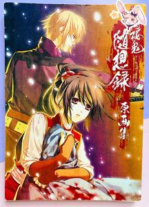 Hakuouki Shinsengumi Zuisouroku Gengashuu Artbook Buch Anime Manga Japan