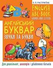 Anglijs'kij bukvar: Zvuki ta bukvi. English ABC-Book: Sounds and Letters von Ljudmila Rastrigina (2011, Taschenbuch)