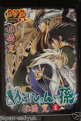 JAPAN manga: Nura Rise of the Yokai Clan vol.25 Limited Edition