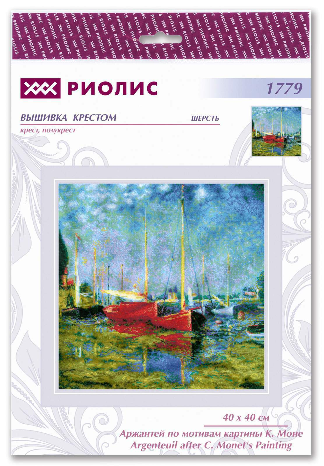 "Monet Puntada cruzada contada Kit Riolis 1779 /""Argenteuil después de la pintura/"" C"