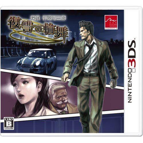 Very Very Very Good 3DS Detective Saburo Jinguji revenge Rondo of Import Japan ef0718