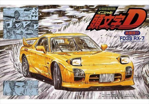 Fujimi ISD-12 1/24 Initial D RX-7 FD3S Mazda SPEED Limited Ver. from Japan Rare
