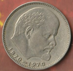 "USSR CCCP 1970 ""Lenin Head"" Ruble Lenin's 100th Birthday Soviet Emblem Reverse"