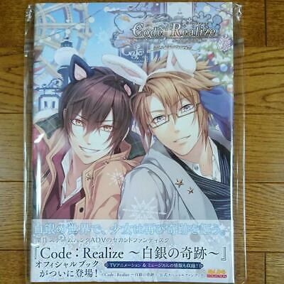 Realize ~ Shukufuku no Mirai ~ Official Visual Fan Book B'sLOG COLLECTION Code