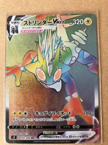 JP Pokemon Card Rebel Clash Crash 107//096 Toxtricity Riffex VMAX FULL ART S2 HR