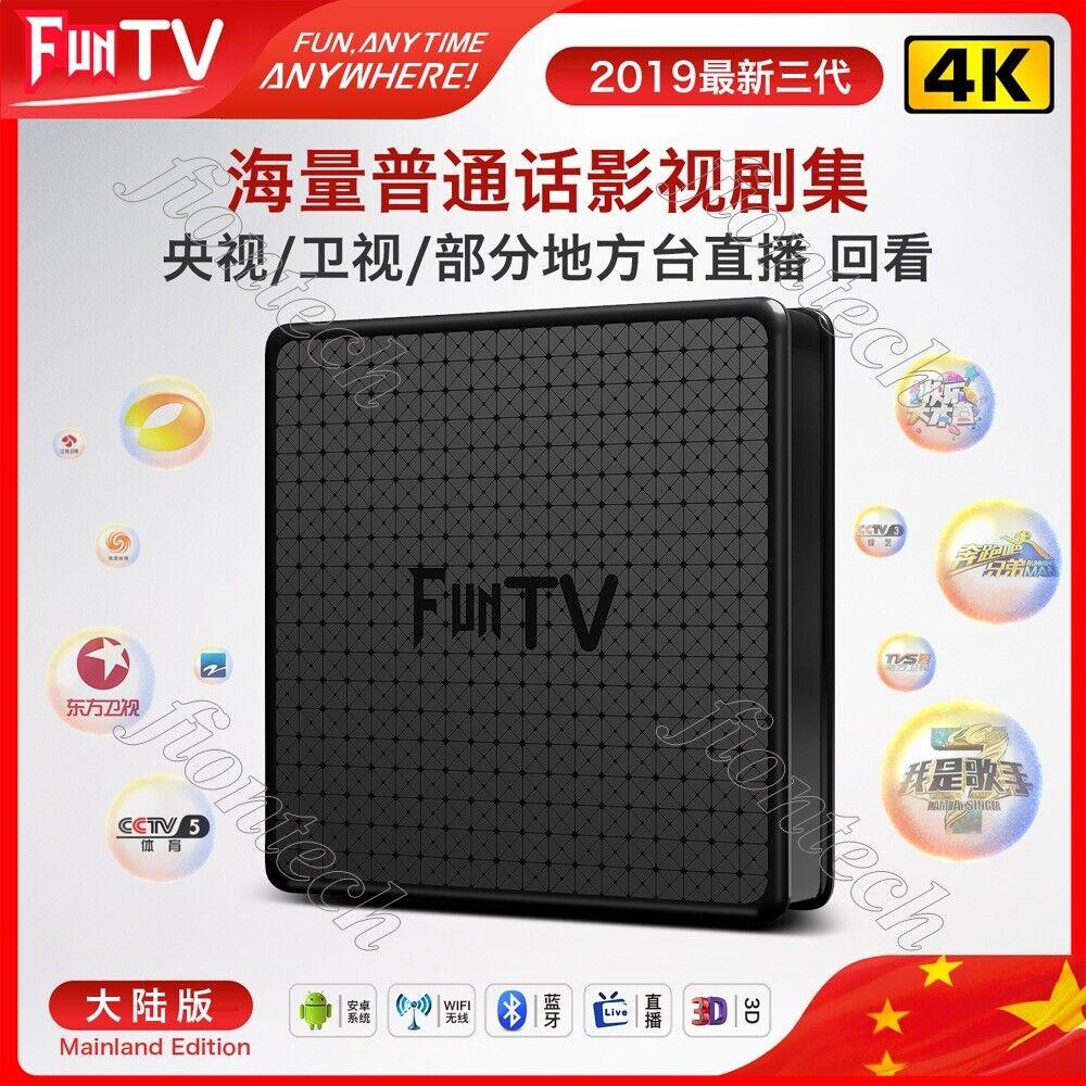 FUNTV 2019 最新三代 大陆版 Chinese TV Box China/HK/Taiwan Live TV 美国电视 中港澳台湾直播点播回看机顶盒 Featured