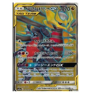 Pokemon-Karte-sm10a-059-054-Garchomp-amp-Giratina-GX-SR-GG-Ende-Japanisch