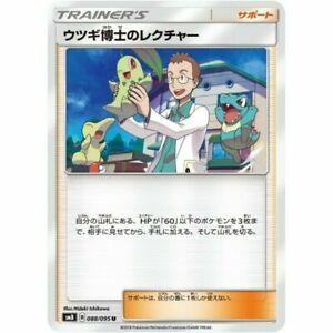 Pokemon Card Japanese Sun /& Moon Professor Elm/'s Lecture SM8 102//095 SR NM