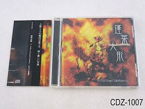 Zun-Music-Collection-1-Dolls-in-Pseudo-Paradise-Touhou-Music-CD-Toho-US-Seller