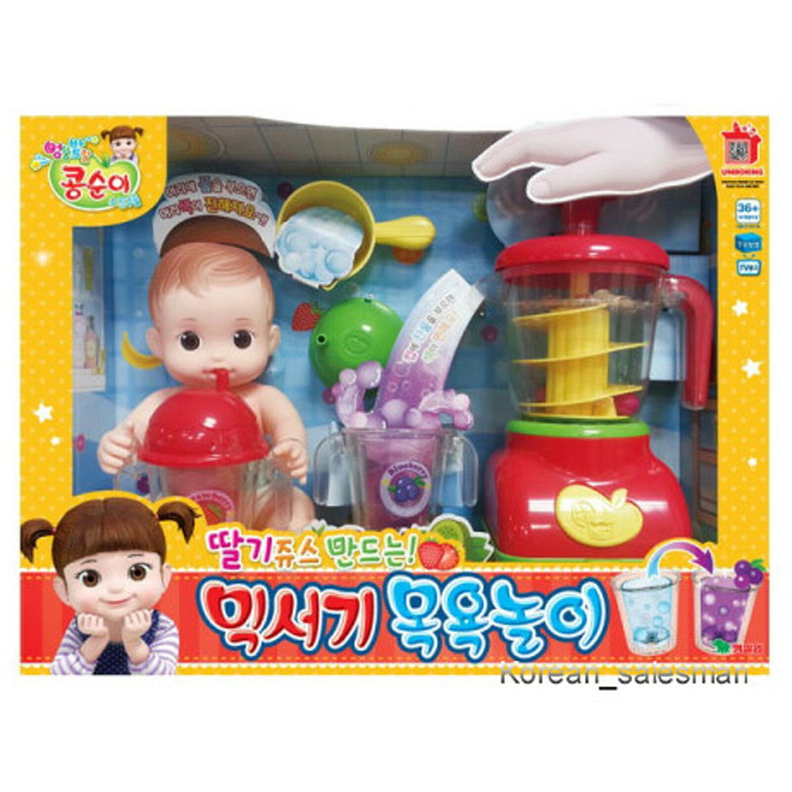 Kongsuni Mixer Bath Play Set/ Role Play Kids Toy Korean TV Character Kongkongi
