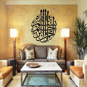 Image Is Loading Living Room Home Muslim Decor Islamic Vinyl Wall
