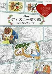 Disney-Coloring-Book-Pages-Memorable-Scenes-Kids-Senior-From-JAPAN
