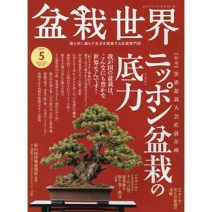 Bonsai-World-2017-05-May-issue-magazine
