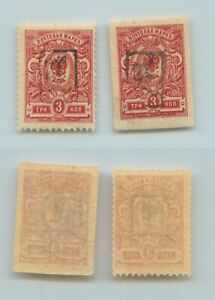 Armenia 1919 SC 32 32a  mint black Type A . rtb3074