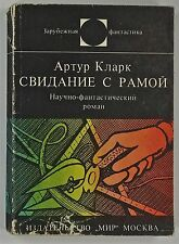 """Arthur CLARKE """"Rendezvous with Rama"""" -1976 First Russian Edition."""