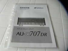 Sansui AU-Alfa 707 DR  Owner's Manual  Japanese Language New