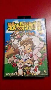 Harvest-Moon-RARE-unlicensed-Nintendo-Famicom-game-mu-chang-wu-complete