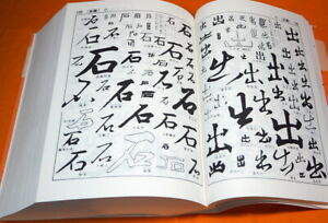 KANJI-Calligraphy-Styles-Dictionary-Book-from-Japan-Japanese-1105