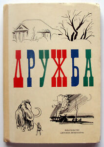 1971-Friendship-Literary-Collection-Children-039-s-Russian-Soviet-USSR-Book-Rare