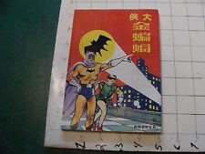 Vintage ORIGINAL JAPANESE MANGA 1960's BATMAN cover and story, WOW RARE plus