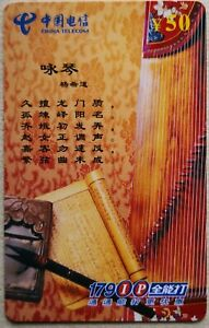 China Used Phone Reload Cards -  咏琴