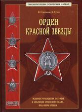Russian Soviet Order Red Star Book Catalog Medal Reference Guide Book Strekalov